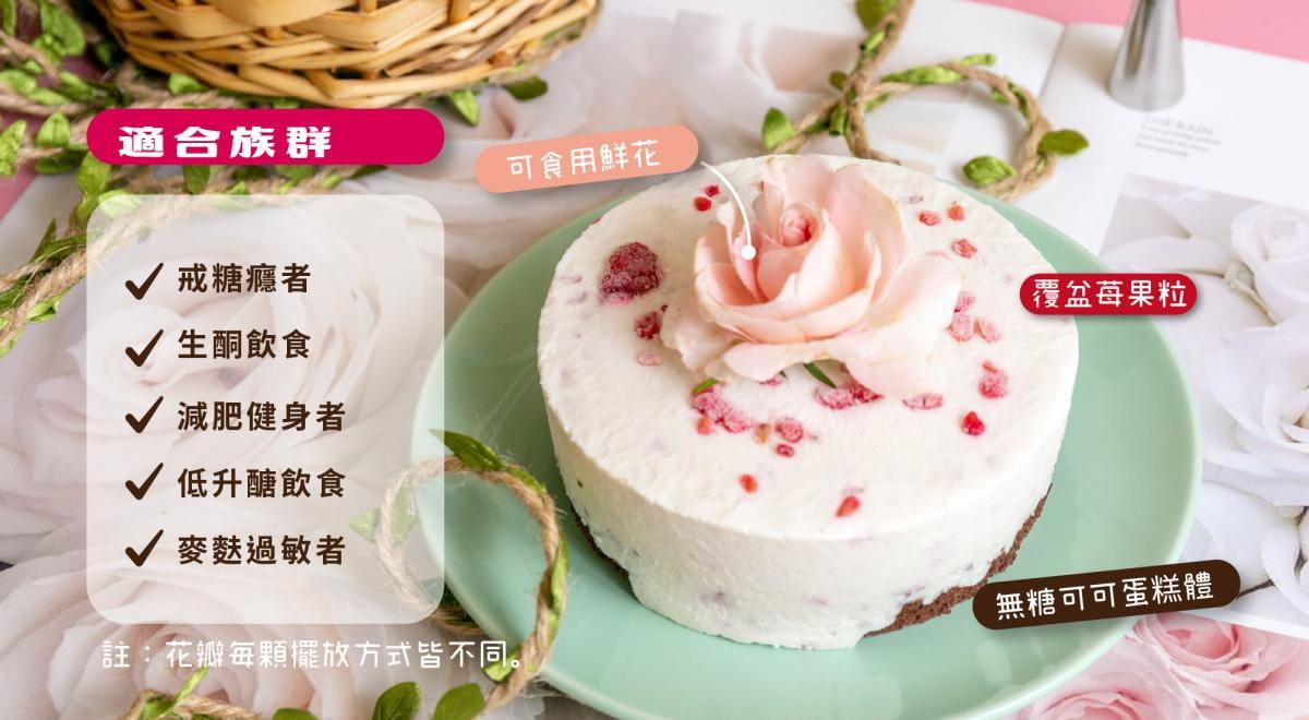 【甜野新星】【低碳4吋】心馨鮮花蛋糕 2