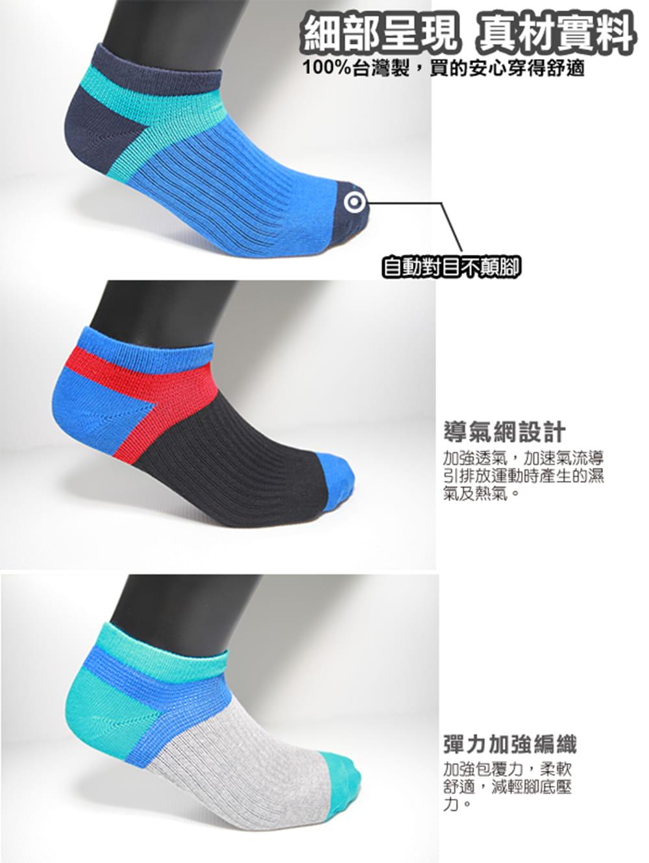 【老船長】(K144-9L)足弓輕壓機能運動襪-男款 3