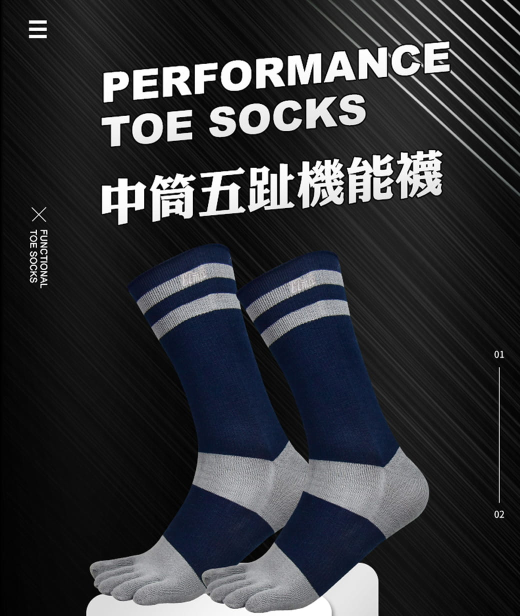 【力美特機能襪】中筒五趾機能襪(丈青灰) 2