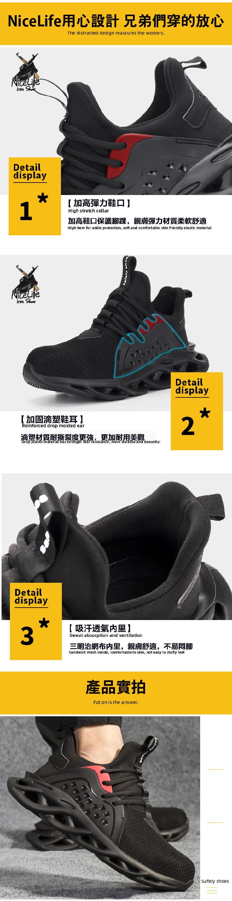 【尼斯生活】黑彈簧機能鋼鐵鞋 8