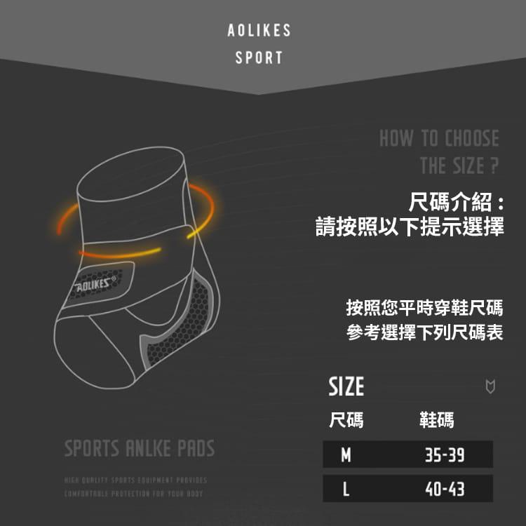 【Aolikes】專業運動防護透氣護腳踝(雙重加壓固定) 2