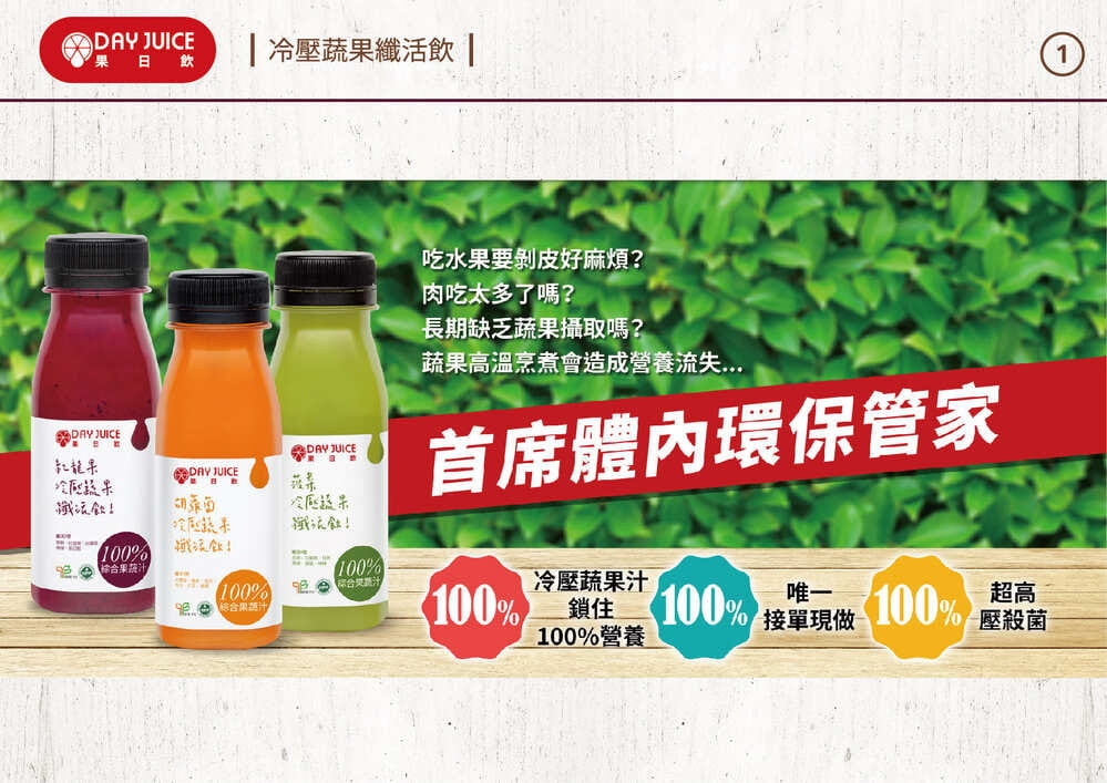 【DayJuice 果日飲】Day Juice 果日飲 冷壓蔬果纖活飲7-12號 (6入) 2