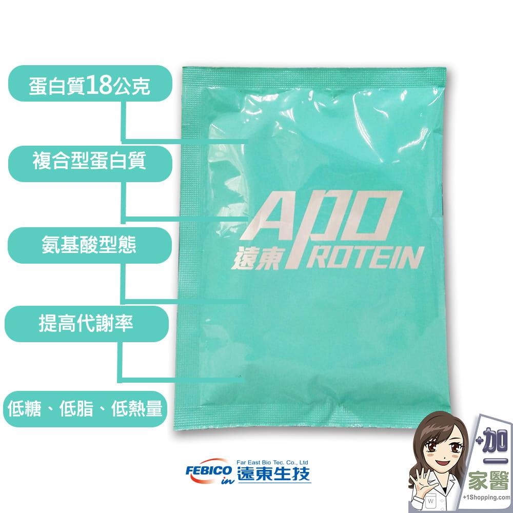 Apo微藻水解高蛋白粉25g/包(抹茶口味)  高蛋白粉  植物性蛋白質
