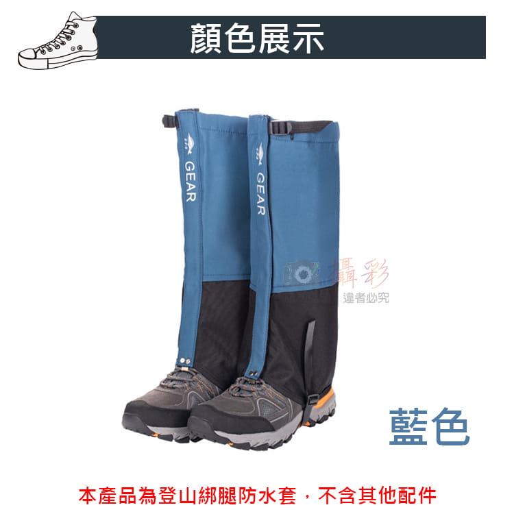 登山綁腿防水套 一雙入 男女通用 5