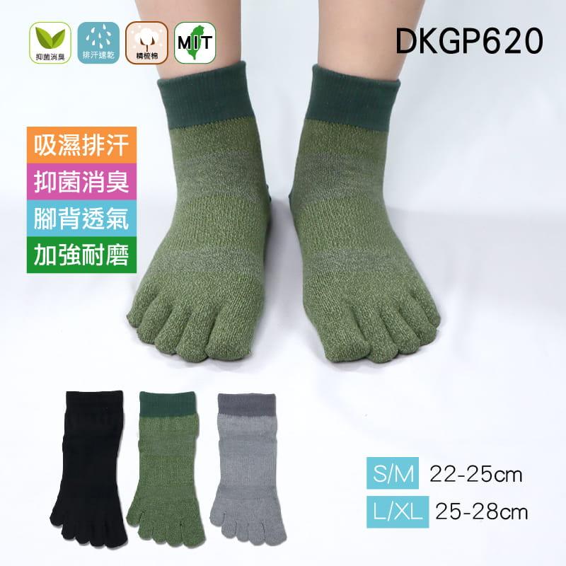 《DKGP620》登山排汗五趾短襪 全襪3倍紗線 加強耐磨 抑菌消臭 強效排汗 短襪 登山襪 五趾襪 0