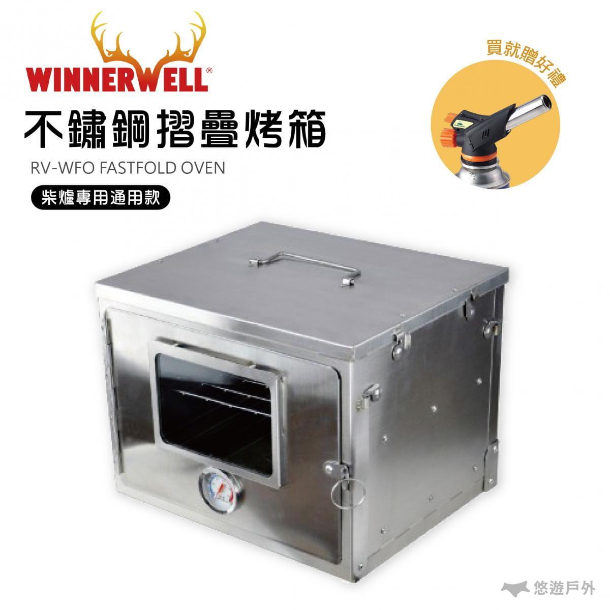 【WINNERWELL】 不鏽鋼摺疊烤箱(通用型) FASTFOLD OVEN 910305 柴爐