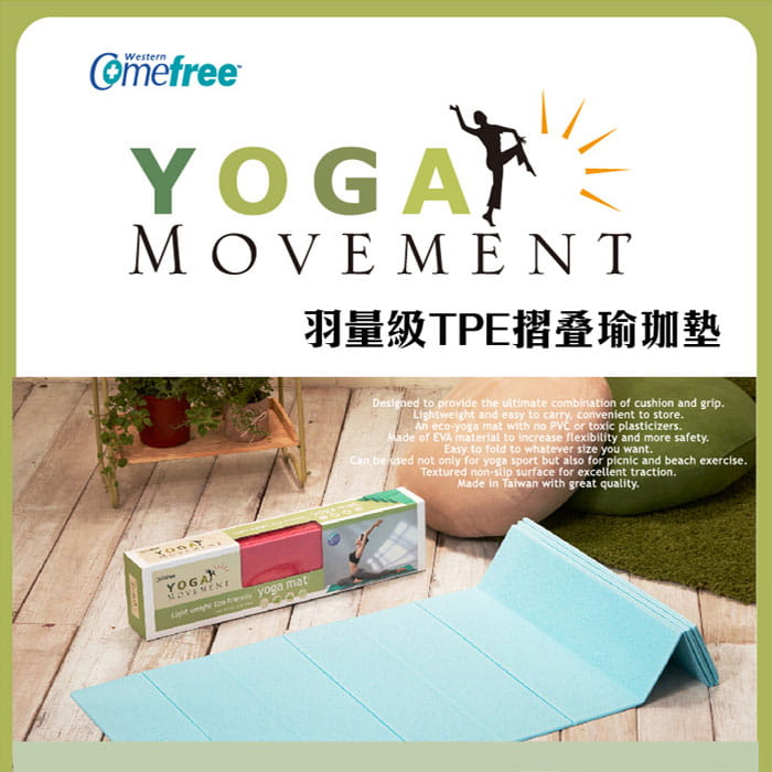 【comefree】羽量級TPE摺疊6mm瑜珈墊 台灣製 1