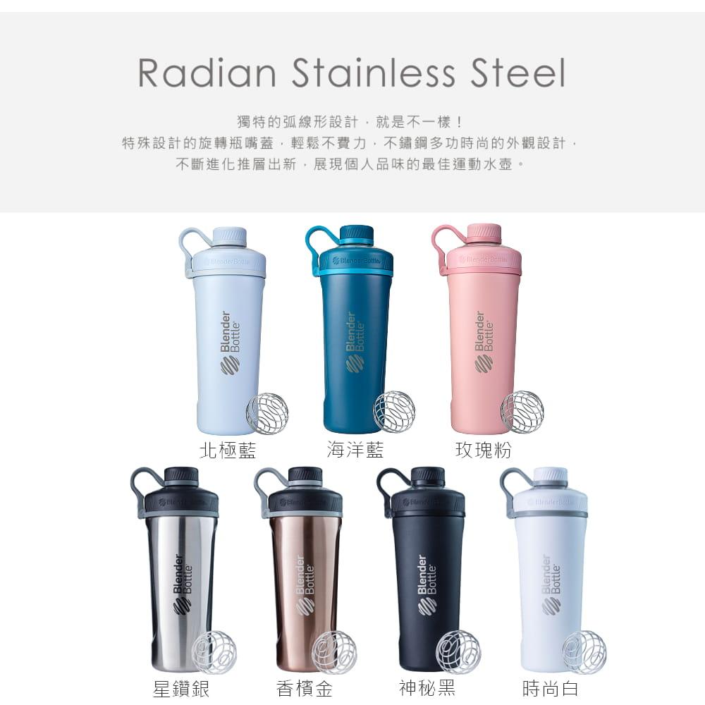 【Blender Bottle】Radian系列|雙壁不鏽鋼|時尚搖搖杯|26oz|7色 6