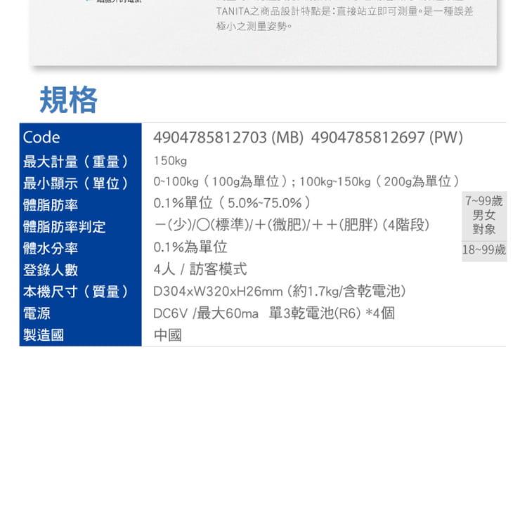 【TANITA 塔尼達】三合一體脂肪計 UM040 (藍/白/紫) 8