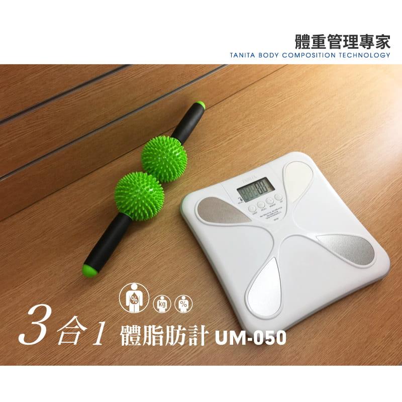 TANITA UM-050魔幻水滴3合1體脂肪計 1