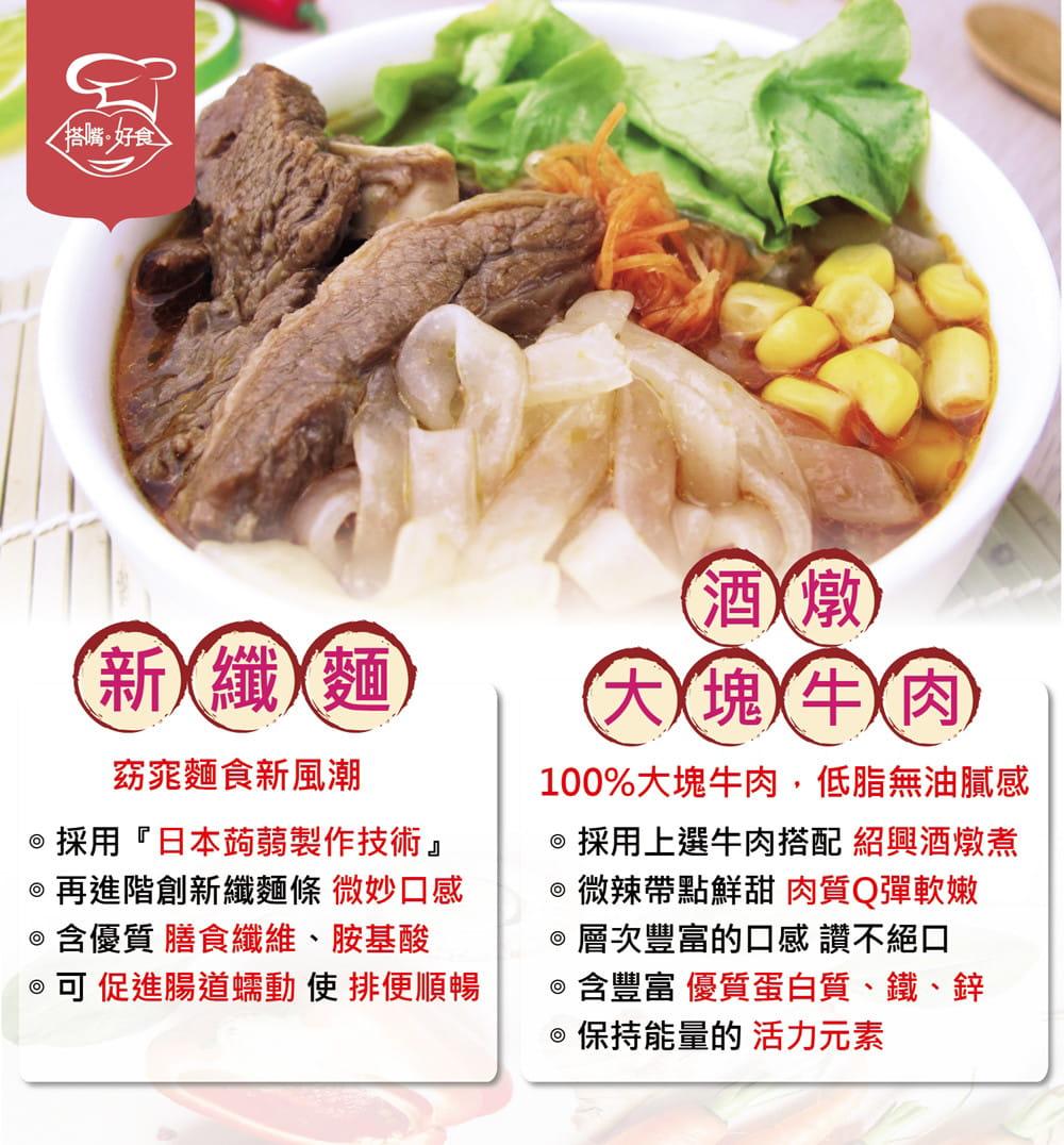 【搭嘴好食】低卡牛肉蒟蒻麵 700g (紅燒/精燉) 5
