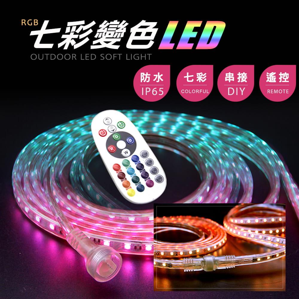 唯一RGB可串接五米5050 LED發光防水露營燈條 0