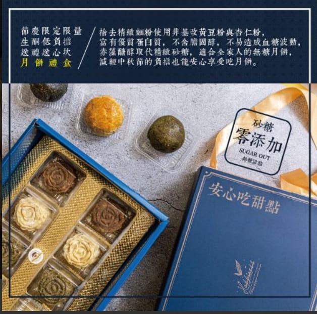 【甜野新星】無糖無麩質中秋月餅禮盒 (口味任選) 2