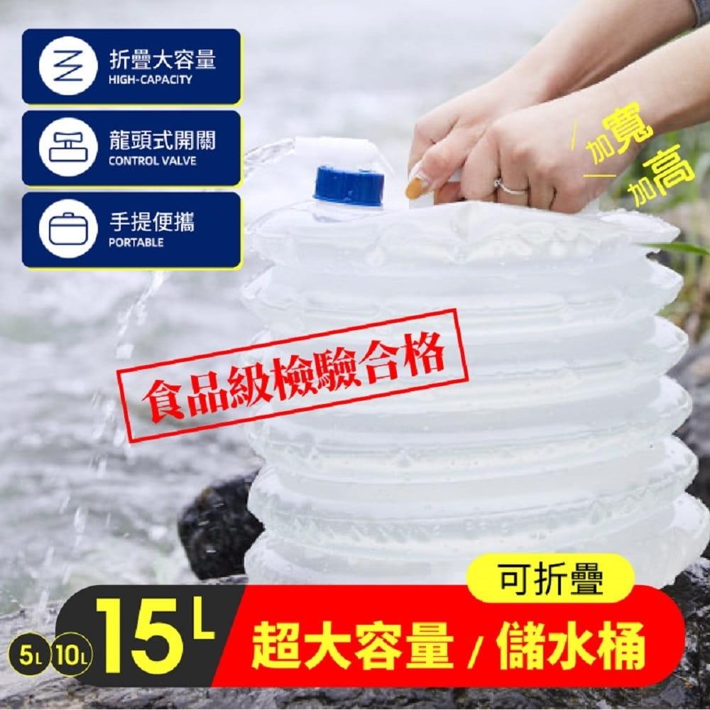 【DaoDi】超大容量折疊水桶儲水桶-尺寸15L(手提水桶 水袋 )