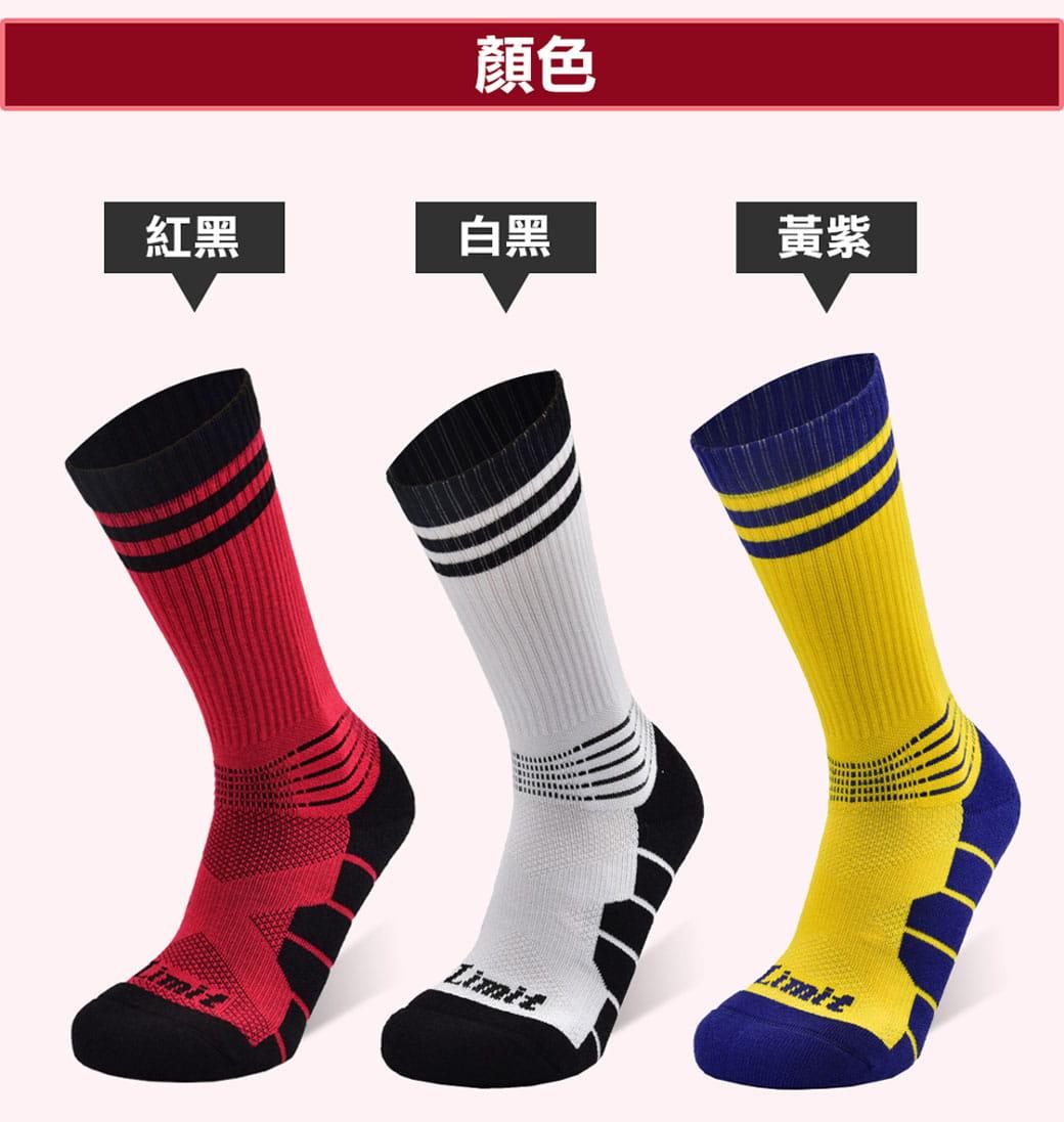 【力美特機能襪】繃帶競技球襪(黃紫) 4