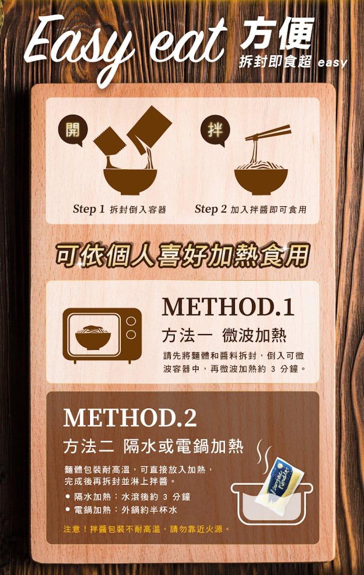 【iFit】減醣好幫手 ✦ 微卡蒟蒻拌麵(每袋 3 份入)  五袋最划算! 17