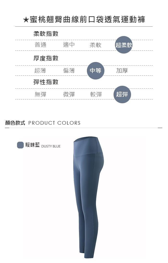 蜜桃翹臀曲線前口袋透氣運動褲-曖昧藍 12