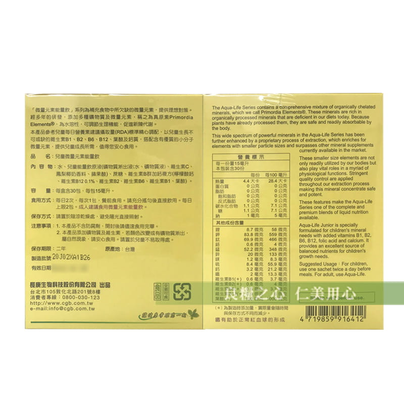 長庚生技 兒童微量元素能量飲(15mlX30包) 1