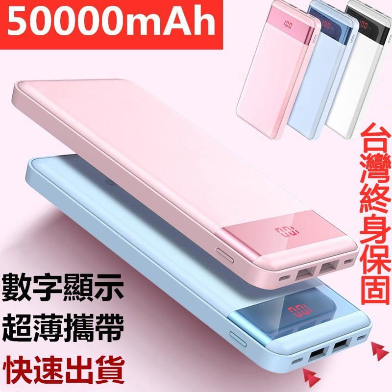 【現貨】超薄便攜 50000毫安行動電源 數字顯示 雙輸口 便攜快充  手機通用  行充