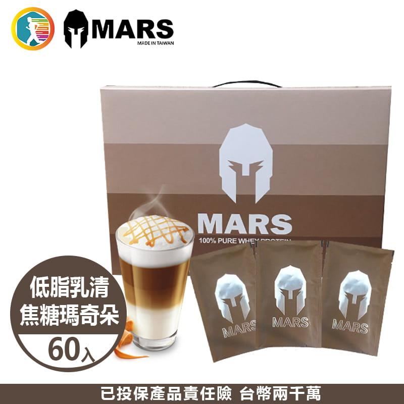戰神 MARS 低脂 乳清蛋白 焦糖瑪琪朵60入