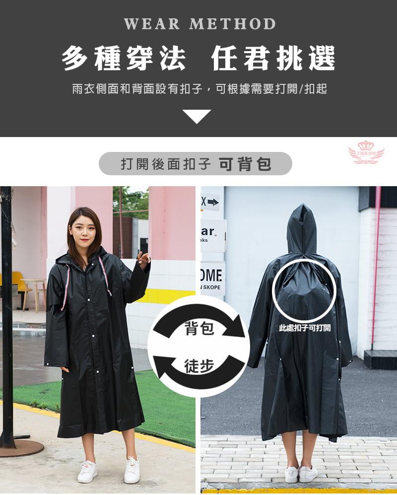 多功能時尚雨衣-英倫風收縮繩設計 多種穿法 可背背包 4