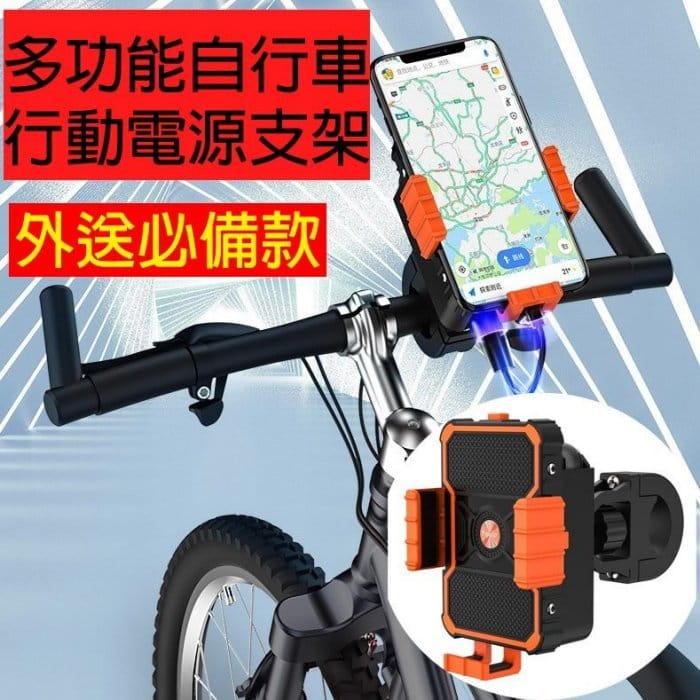 H01機車手機支架12000mah行動電源 後視鏡手機支架 熊貓外送必備手騎行導航自行車支架