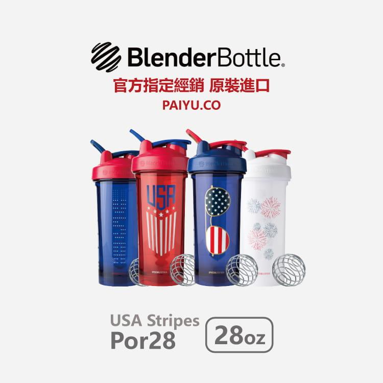 【Blender Bottle】Pro28系列|USA限量款|專業透亮搖搖杯|28oz|4色 0