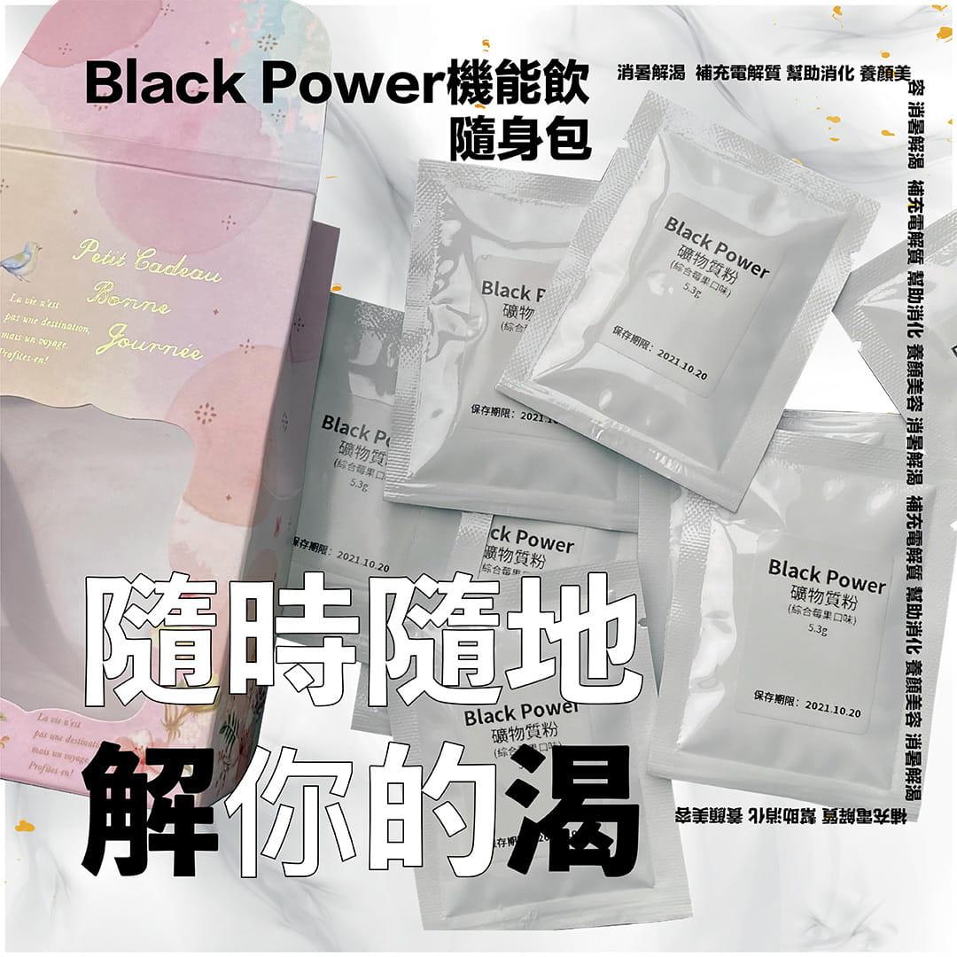 Black Power機能飲隨身包-綜合莓果口味 1