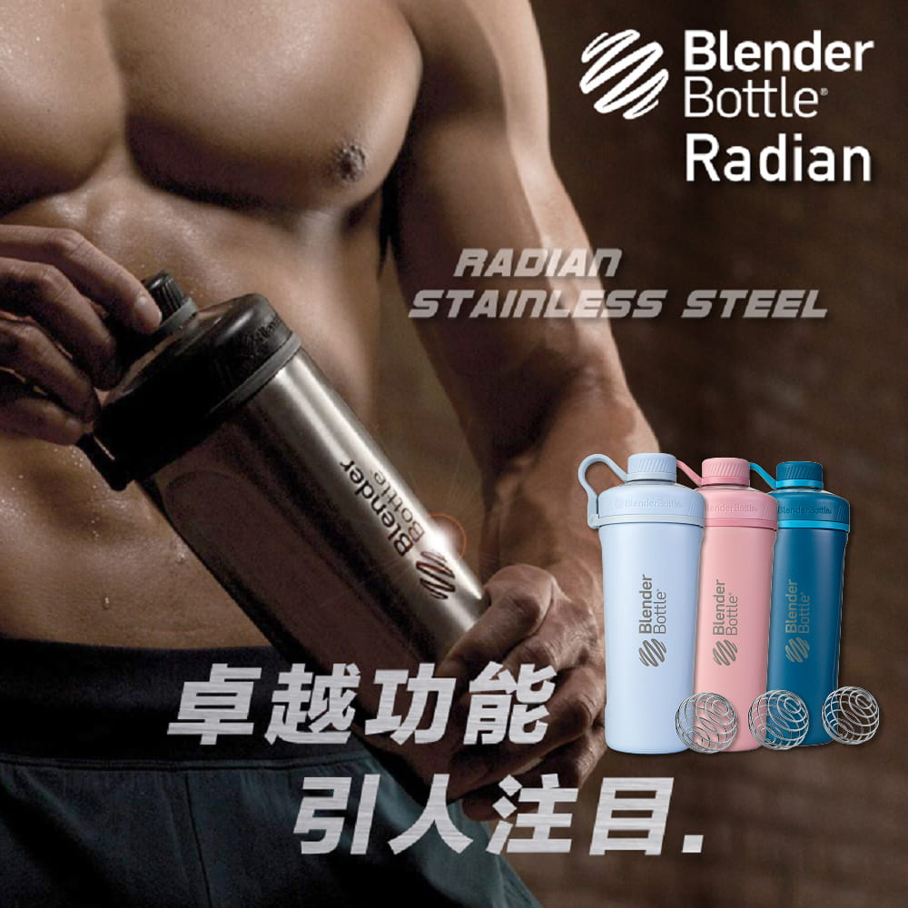 【Blender Bottle】Radian系列|雙壁不鏽鋼|時尚搖搖杯|26oz|7色 1
