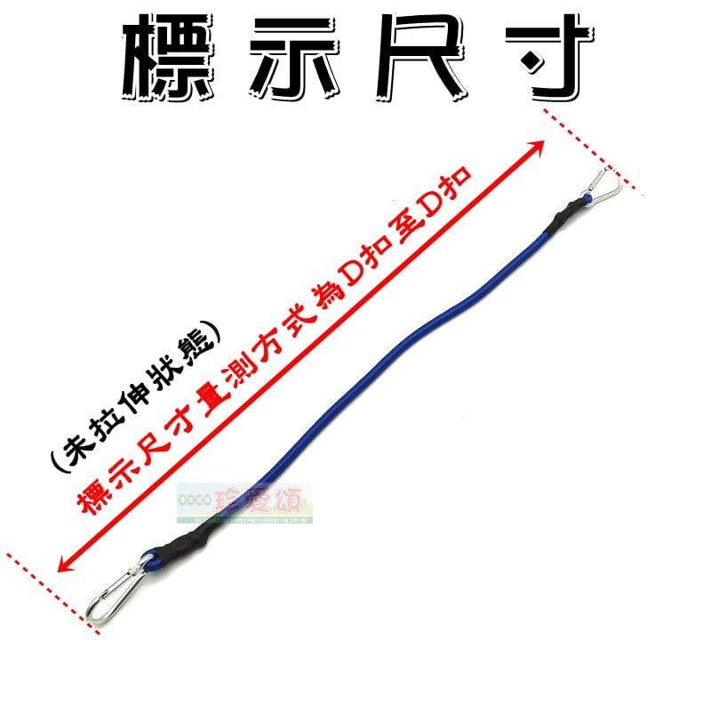 【珍愛頌】A145 帶D扣彈性繩 120cm 8mm粗 4