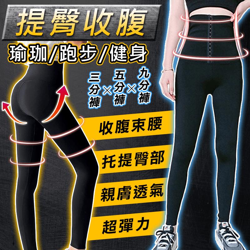 12排收腹高腰提臀運動瑜珈褲-五分褲
