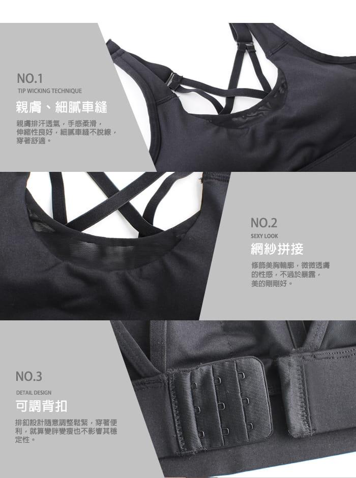 微透美胸雙帶交叉支撐後扣運動內衣-2色 6