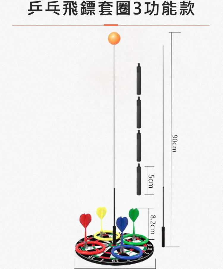 乒乓球訓練器  0.9米+彩色底座+6球(含拍、飛鏢、套圈) 7