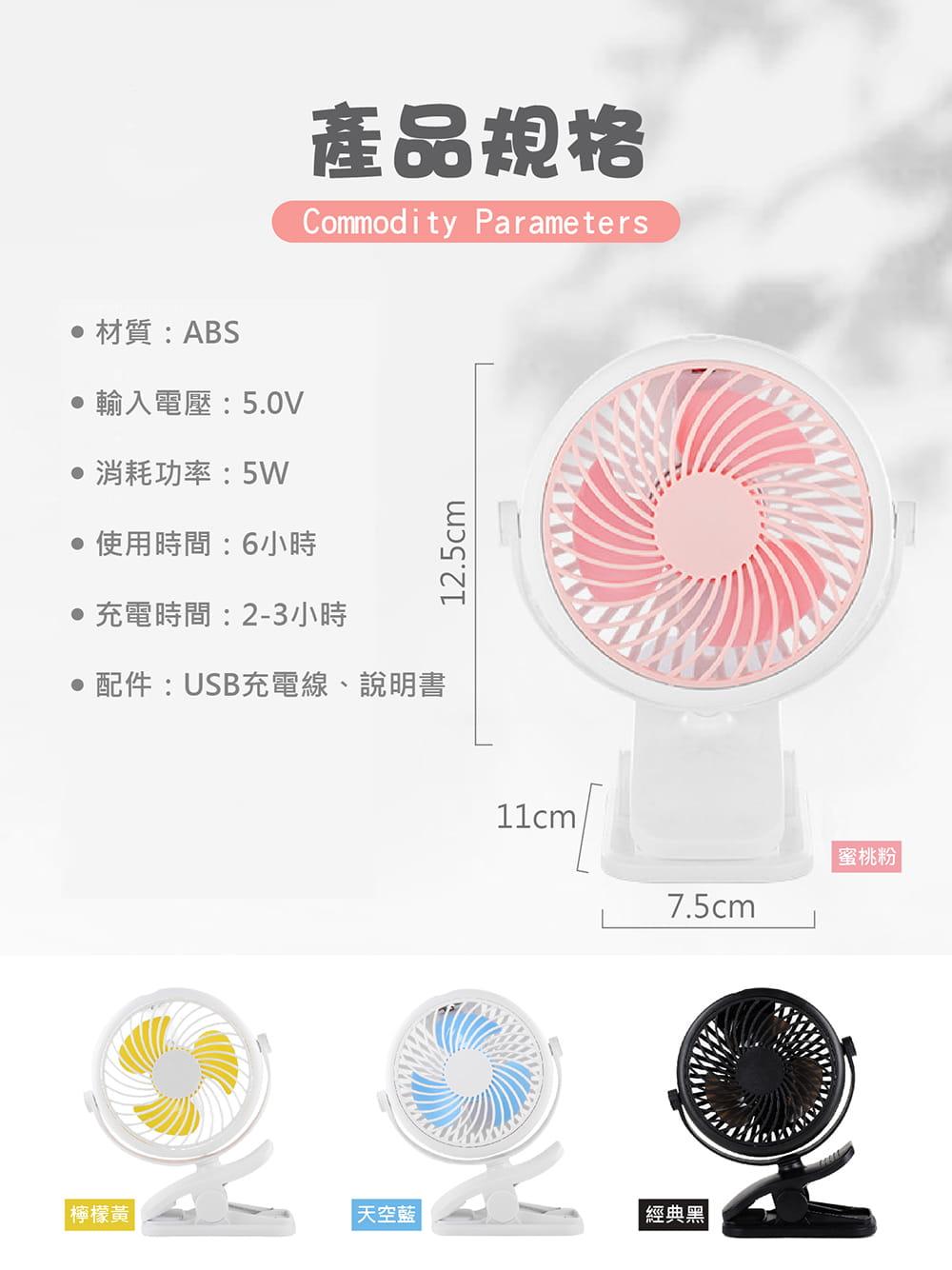 【超低噪音省電級夾式風扇】多色任選 夾式電風扇 迷你電扇夾扇 8