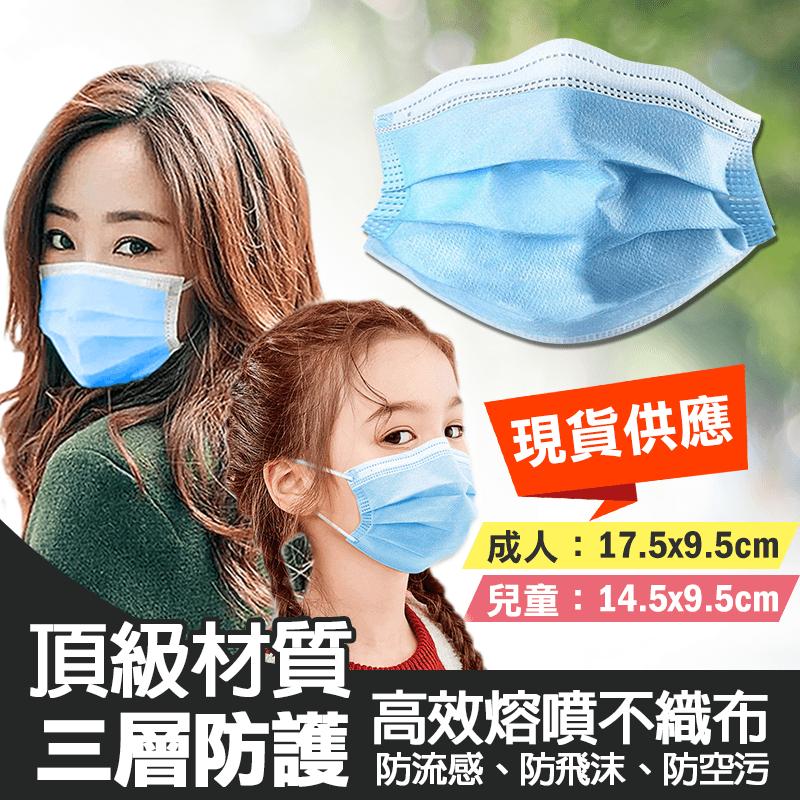 【現貨】 頂級熔噴布三層防護清淨口罩(大人/兒童)