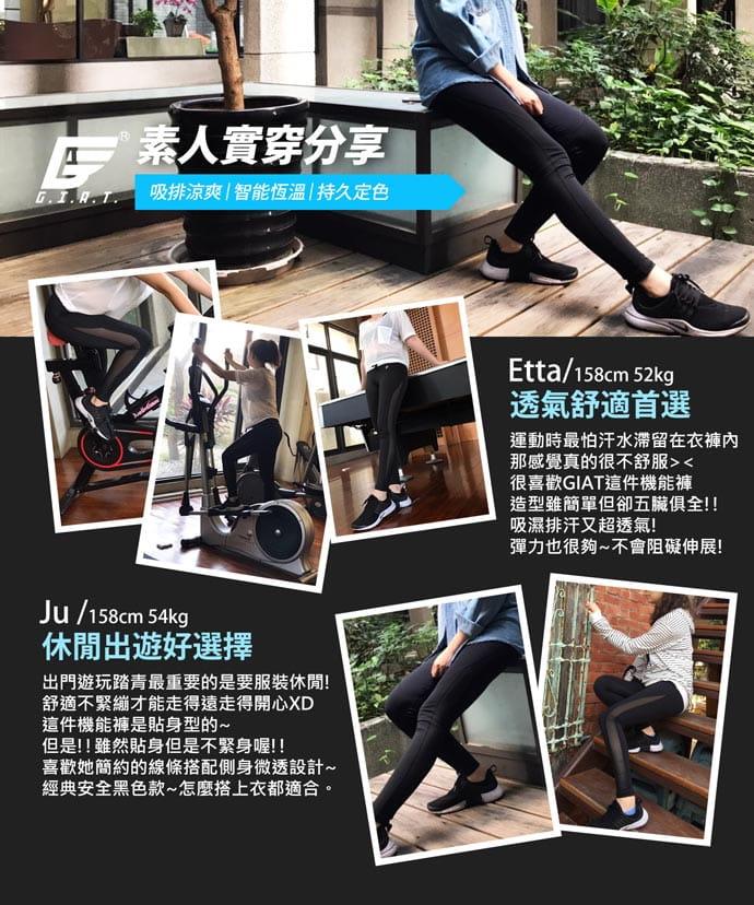 【GIAT】台灣製UV排汗機能壓力褲(撩心網美款) 18