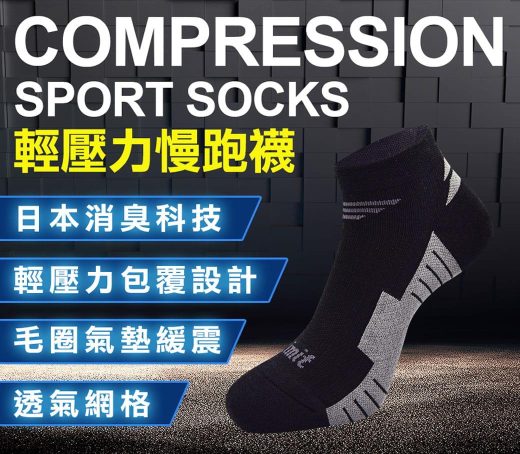 【力美特機能襪】輕壓力慢跑襪(黑灰) 2