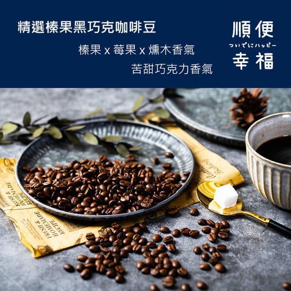 【順便幸福】-榛果黑巧克咖啡豆1袋(半磅227g/袋)【可代客研磨咖啡粉】 3