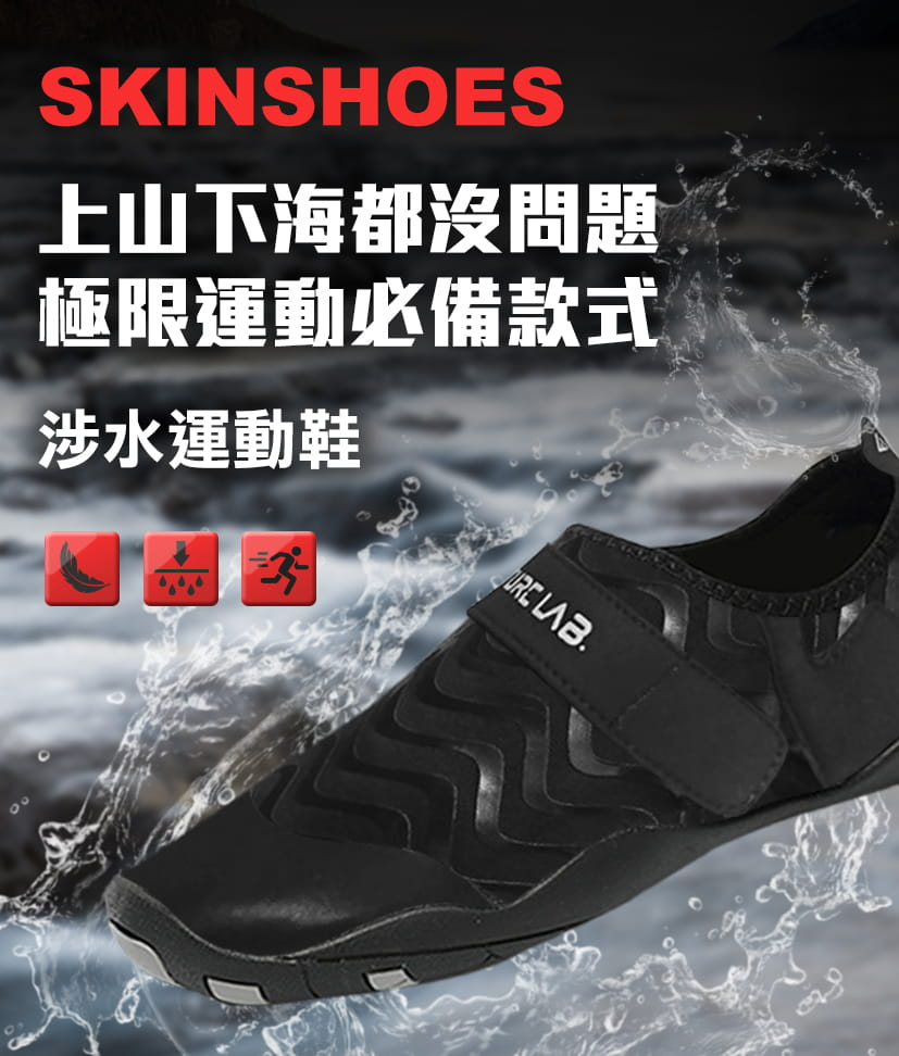 【Future Lab. 未來實驗室】SKINSHOES 涉水運動鞋 1