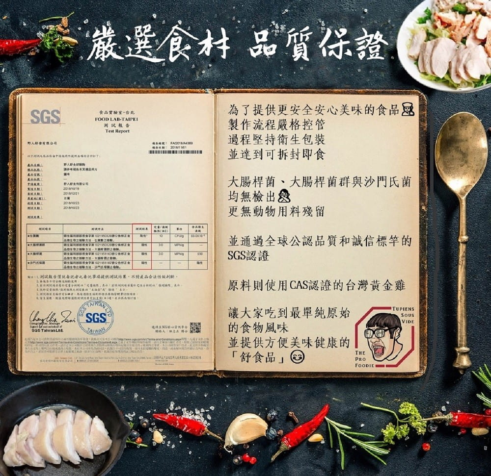 【野人舒食】低溫烹調舒肥雞胸肉-開封即食 滿30包以上贈地瓜 11
