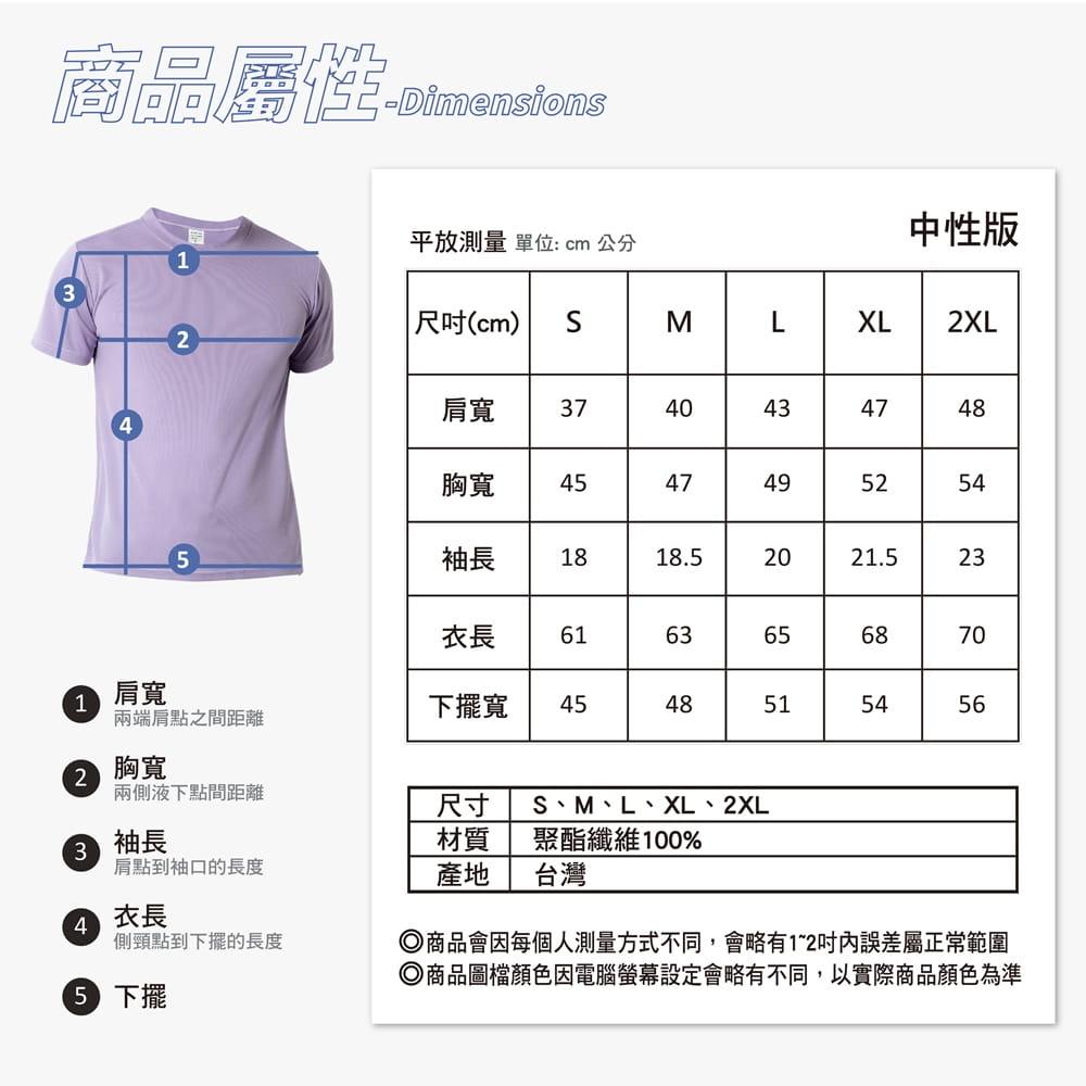 【MI MI LEO】台灣製高透氣涼爽吸排衣-男女適穿 16