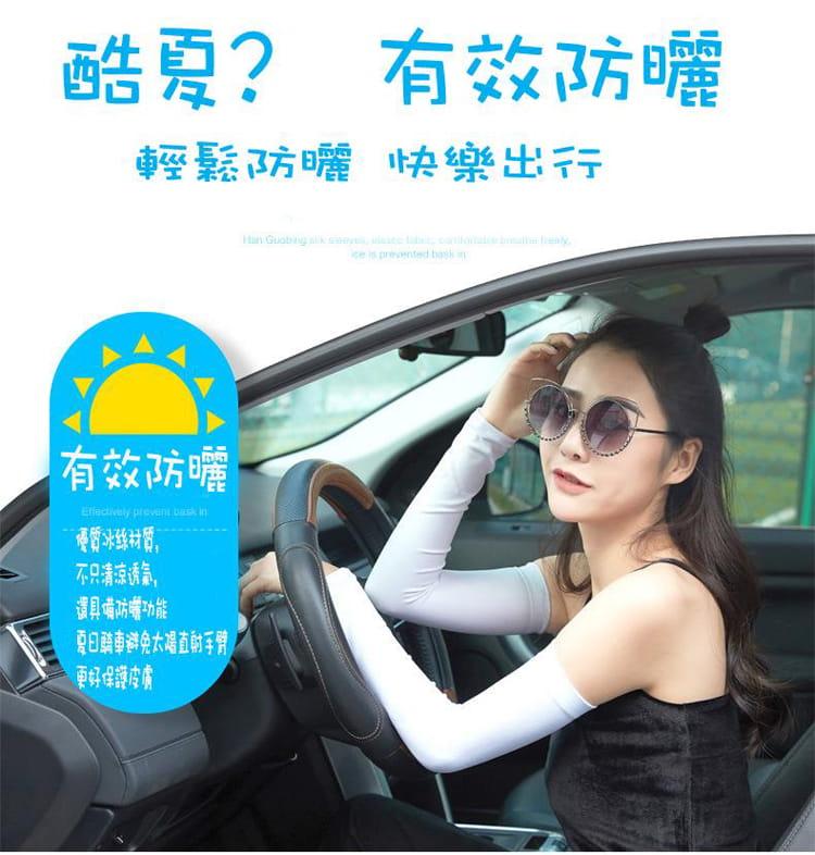 【JAR嚴選】男女通用款冰絲防曬彈力親膚袖套 7
