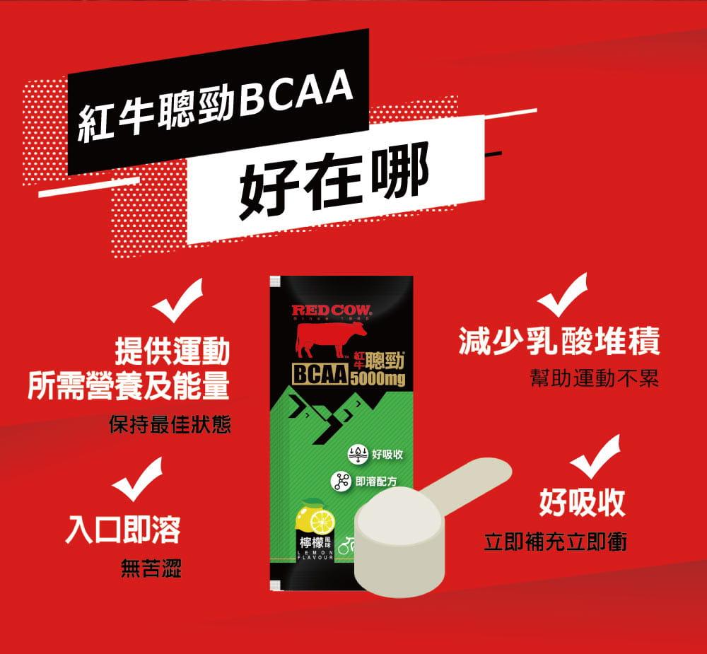 【RED COW紅牛聰勁 】BCAA(檸檬口味)3盒入(4包/盒) 3