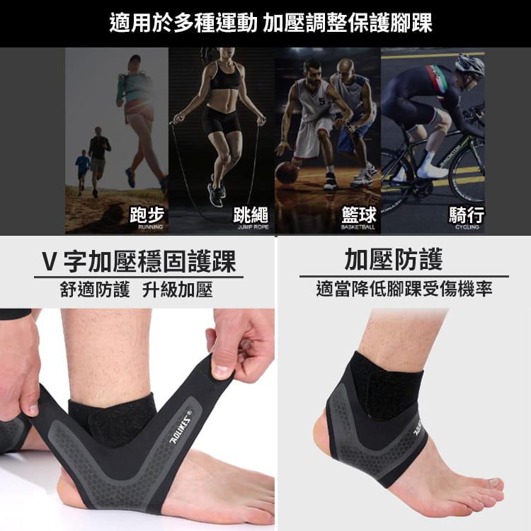 【Aolikes】專業運動防護透氣護腳踝(雙重加壓固定) 4