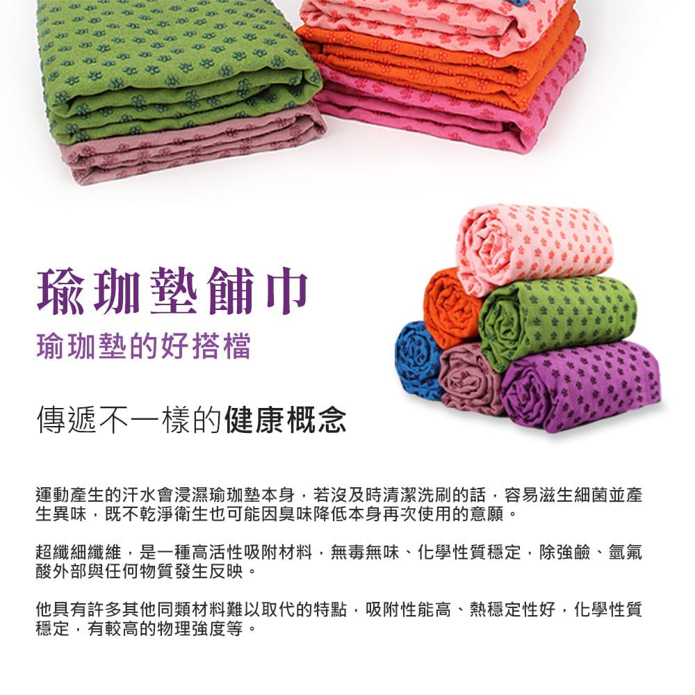 超細纖維瑜珈墊鋪巾(181cm) 2