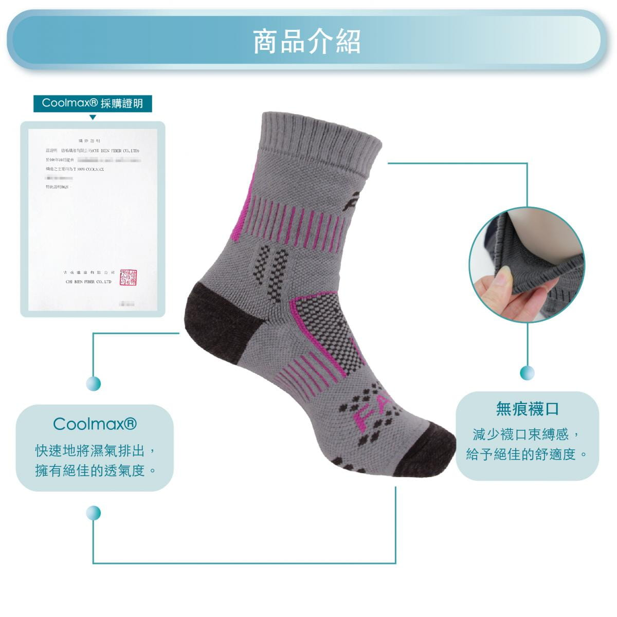 【FAV】止滑加厚保暖登山襪 1