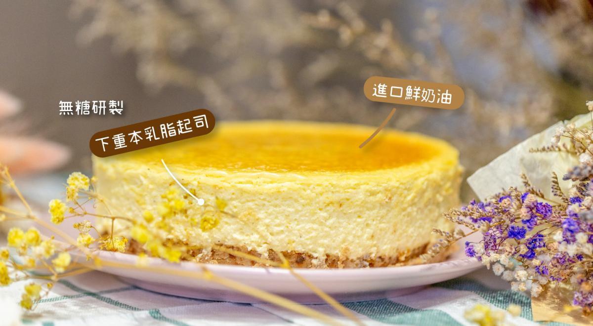 【甜野新星】【低碳】無糖無澱粉 濃香重乳酪蛋糕 3