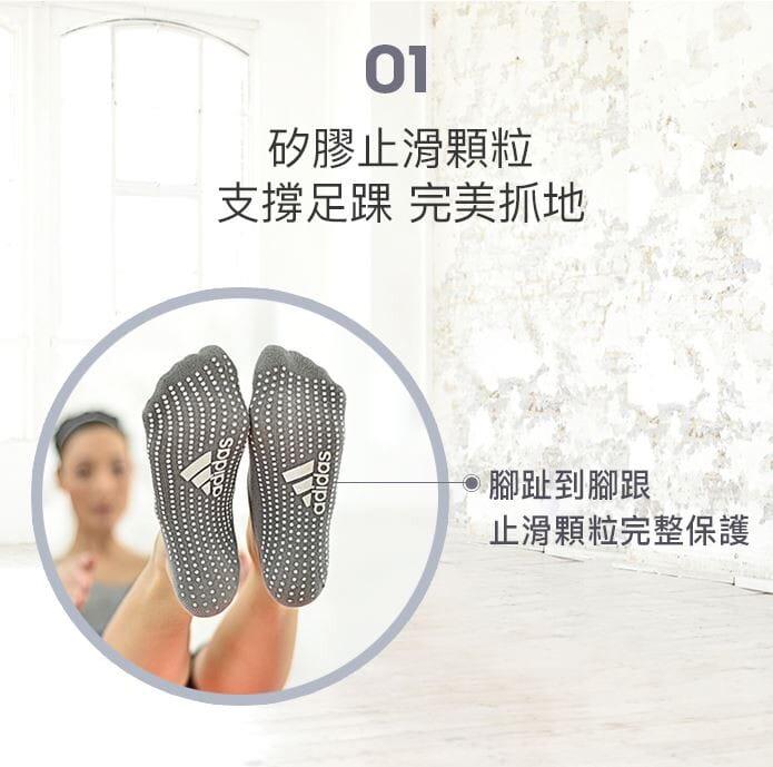 Adidas防滑吸汗瑜珈襪-灰【原廠公司貨保證】 1