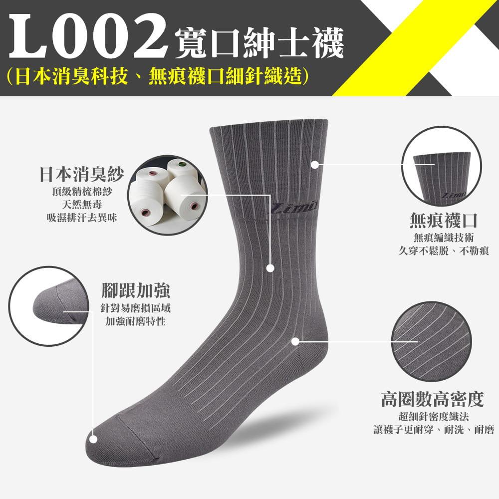 【力美特機能襪】寬口紳士襪(灰) 0
