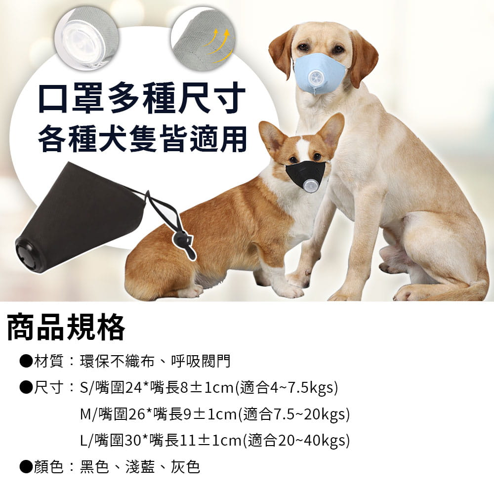 寵物嘴套防咬口罩 6